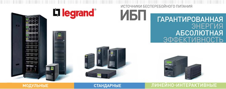 ИБП Legrand